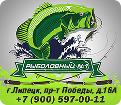 магазин «Рыболовный №1»