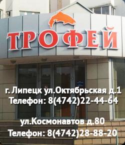Магазин Трофей