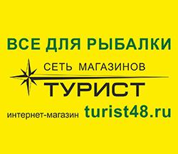 turist48.ru»